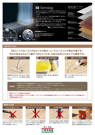 i-smart EBコート-2