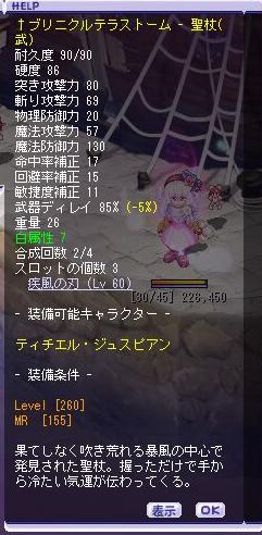 3.21聖杖