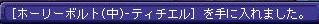 4.12レア2