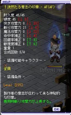 4.22インクリ3