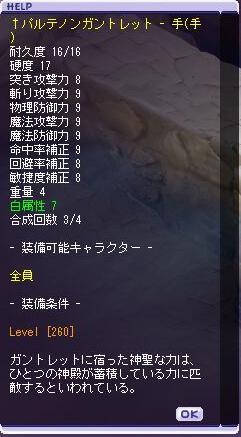 5.8ガントレット