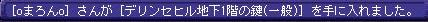 5.13デリレア5