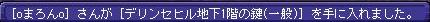 5.13デリレア2