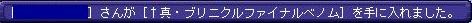 5.14ボスレア