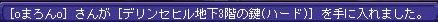 5.14デリレア17