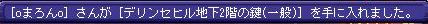 5.14デリレア15
