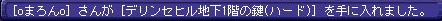 5.14デリレア13