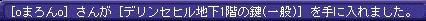 5.14デリレア5