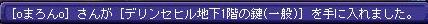 5.14デリレア3