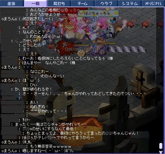 5.14クラブルーム内チャット