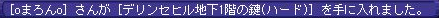 5.16デリレア11