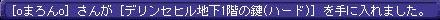 5.16デリレア10