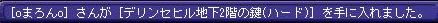 5.18デリレア7