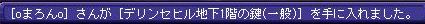 5.23デリレア5