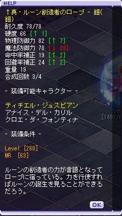 5.25ボスレア2