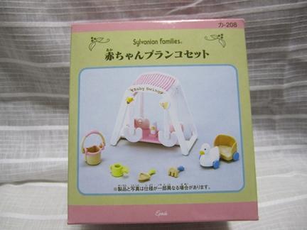 赤ちゃんブランコセット箱