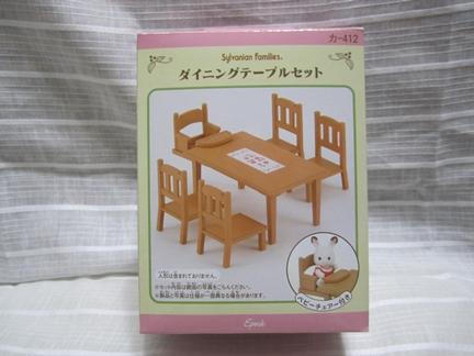 ダイニングテーブル箱