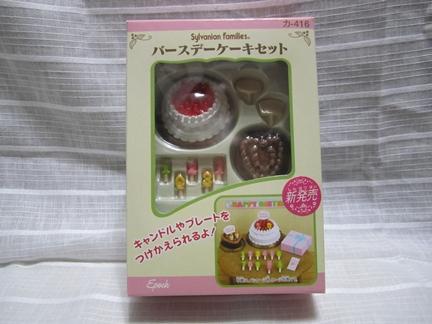 ケーキセット箱