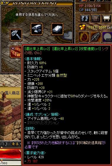RedStone 12.11.24[05]