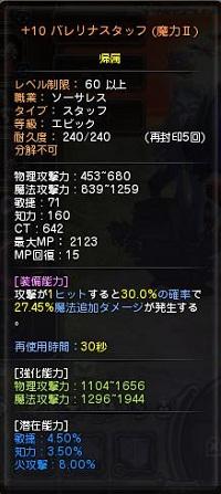 DN 2012-11-25 01-05-16 Sun