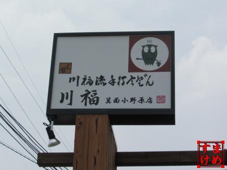 89病院川福うどん3