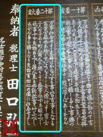 千代保稲荷神社13
