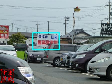 千代保稲荷神社21