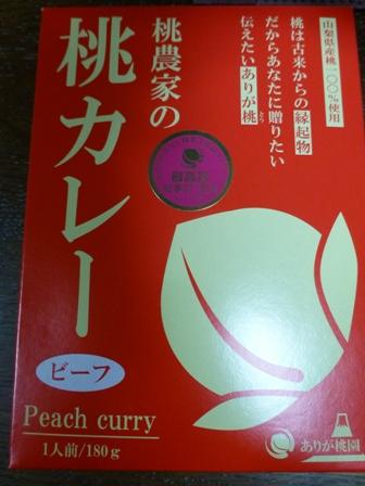 桃農家の桃カレー1