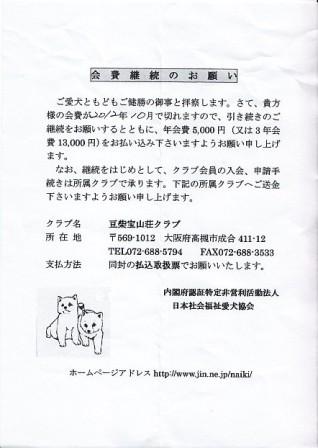 宝山クラブ2