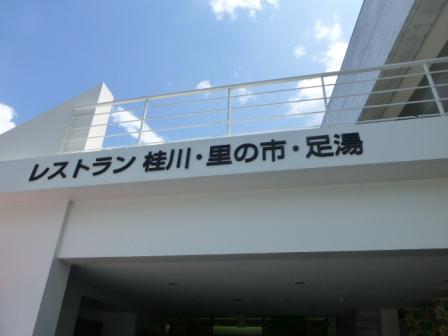 日吉ダム見学1