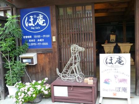 柴漬けぽ庵19