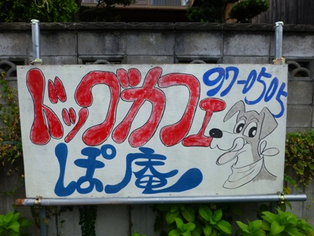 柴漬けぽ庵25