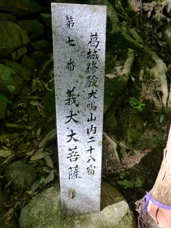 犬鳴山29