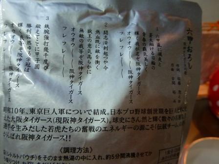 阪神タイガースカレー3