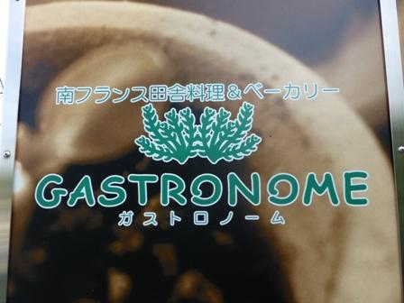 ガストロノーム19