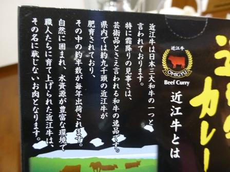 いのうえ近江牛カレー3