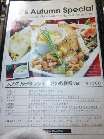マザームーンカフェ1