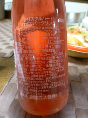 クリスタルハート酒9