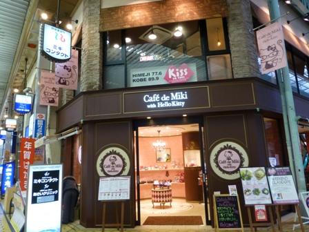 Café de Miki with Hello Kitty1