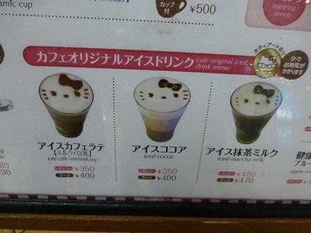 Café de Miki with Hello Kitty2