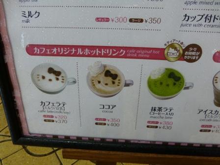 Café de Miki with Hello Kitty3