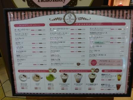 Café de Miki with Hello Kitty4