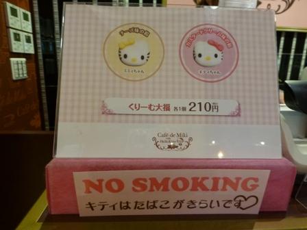 Café de Miki with Hello Kitty13