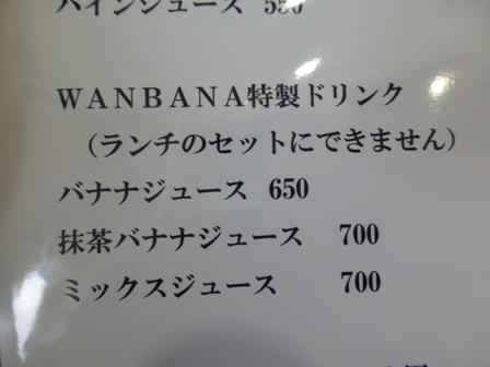 ワンバナ7