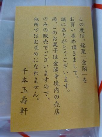 チロママ金閣寺お土産7