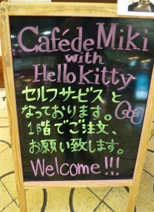 Café de Miki with Hello Kitty5