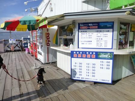 諏訪湖観光汽船11