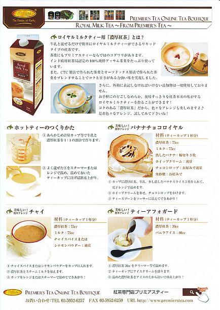 濃厚紅茶1