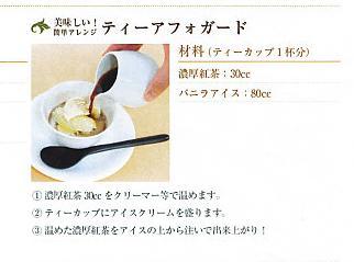 濃厚紅茶20