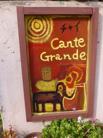 カンテグランデ5